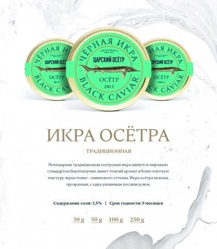 Традиционная Черная Осетровая  Икра Царский Осетр (50гр)