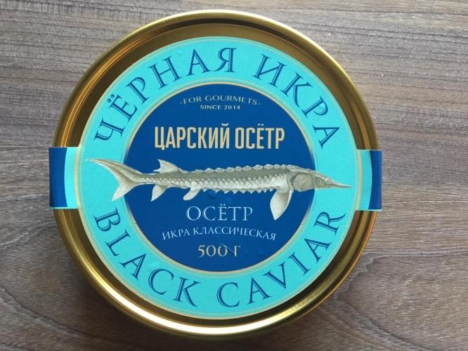 Классическая забойная чёрная осетровая икра Царский Осетр (500гр)