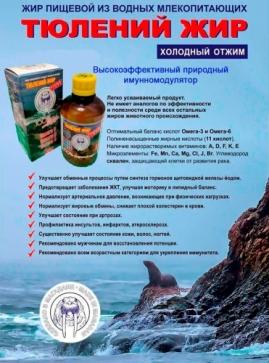 Тюлений жир (250мл)
