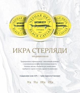 Традиционная Чёрная Икра Стерляди Царский Осетр (100гр)
